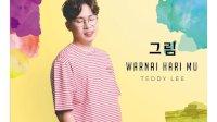 Teddy Lee Rilis Lagu Warnai Harimu Versi Indonesia dan Korea